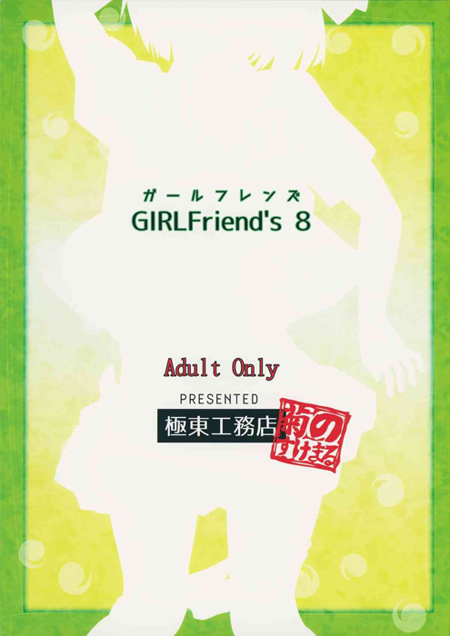 GIRLFriend's 8【極東工務店(菊のすけまる)】(東方Project)24枚目