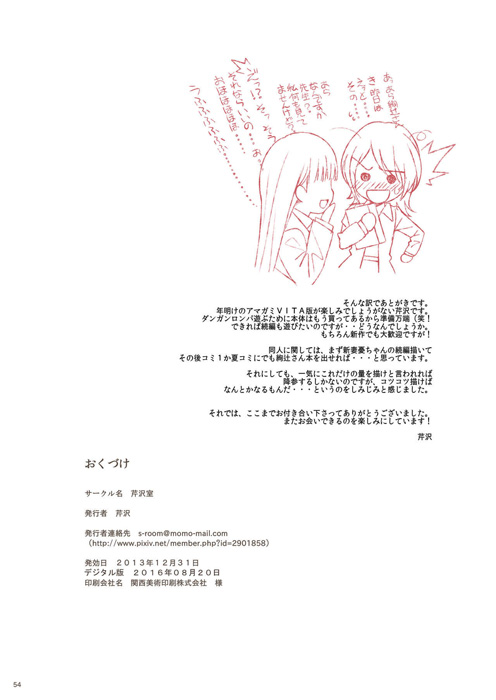 A-Collection【芹沢室(芹沢)】(アマガミ)54枚目