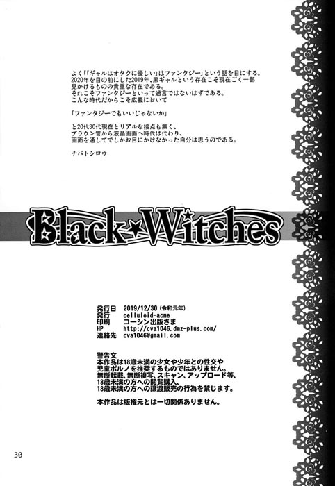 Black Witches 3【CELLULOID-ACME(チバトシロウ)】(オリジナル)30枚目