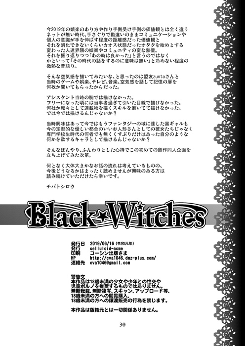 Black Witches 【CELLULOID-ACME(チバトシロウ)】(オリジナル)30枚目