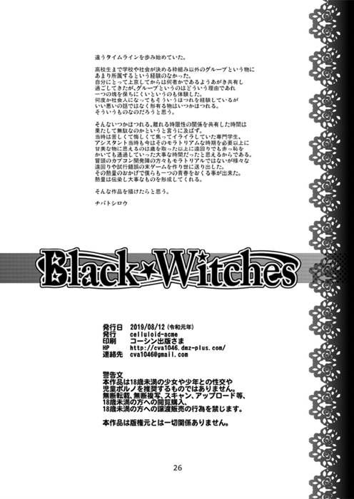 Black Witches 2【CELLULOID-ACME(チバトシロウ)】(オリジナル)25枚目